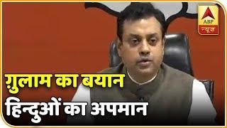 It's derogatory: Patra on Ghulam Nabi Azad feeling uninvited by Hindus - ABPNEWSTV