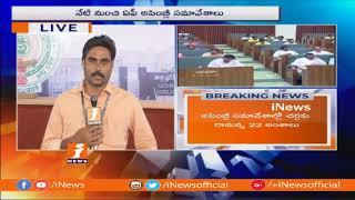 AP Assembly MonSoon Session Starts Today   Discuss On Employees Fund And Capital   iNews - INEWS