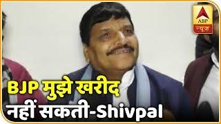 BJP can't buy me, says Shivpal Singh Yadav - ABPNEWSTV