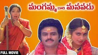 Mangammagari Manavadu Full Length Movie | Nandamuri Balakrishna | Bhanumathi | Suhasini - RAJSHRITELUGU