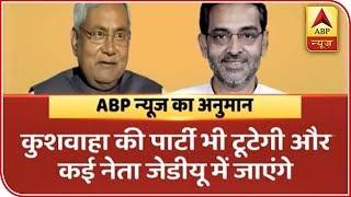 Kushwaha blasts Modi as he quits NDA | 2019 Kaun Jitega - ABPNEWSTV
