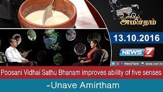 Unave Amirtham 13-10-2016 Poosani Vidhai Sathu Bhanam improves ability of five senses – NEWS 7 TAMIL Show