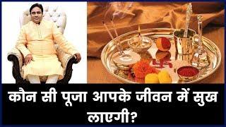 कौन सी पूजा आपके लिए बुरी साबित होगी और कौन सी जीवन में सुख लाएगी? | Guru Mantra - ITVNEWSINDIA