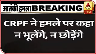 'We will not forget, we will not forgive', says CRPF - ABPNEWSTV