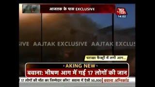 AajTak Exclusive | दिल्ली आग के पहले तस्वीर आजतक के हाथ में | First Visuals Of Bawana Fire - AAJTAKTV