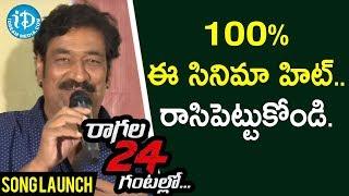 100% ఈ సినిమా హిట్..రాసిపెట్టుకోండి - Comedian Raghu Babu | Ragala 24 Gantallo Song Launch - IDREAMMOVIES