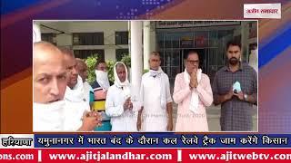 video : यमुनानगर में भारत बंद के दौरान कल रेलवे ट्रैक जाम करेंगे किसान