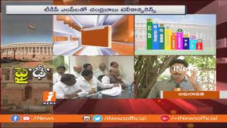 Discussion on TDP MPs No-Trust Motion Tomorrow | CM Chandrababu Letter To MPs | iNews - INEWS