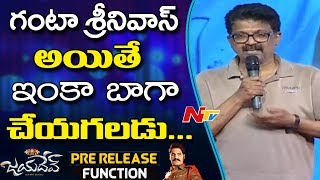 Kodali Venkateswara Rao Speech @ Chiranjeevi as Chief Guest for Jayadev Pre-Release Event - NTVTELUGUHD