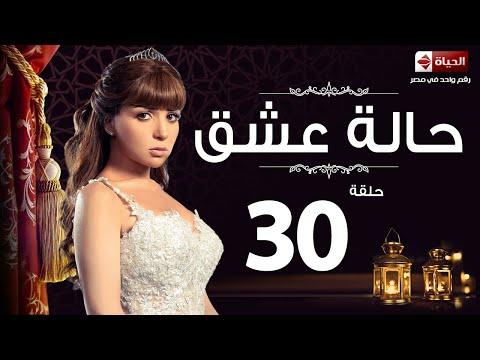 مسلسل حالة عشق - الحلقة الثلاثون - مي عز الدين   Halet 3esh2 Series - Ep 30