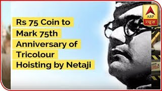 Govt to issue Rs 75 coin to mark 75th anniversary of Tricolour hoisting by Netaji Subhash - ABPNEWSTV
