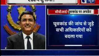 सीबीआई में घूसकांडः आलोक वर्मा और राकेश अस्थाना को छुट्टी पर भेजा गया  CBI chief Alok Verma on leave - ITVNEWSINDIA