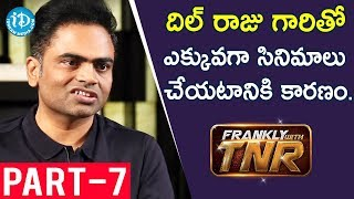 Maharshi Director Vamsi Paidipally Exclusive Interview Part #7 || Frankly With TNR - IDREAMMOVIES