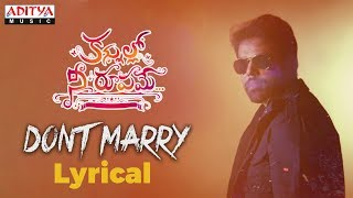 Don't Marry Lyrical | Kannullo Neeroopamey | Nandu, Tejashwini | Saketh Komanduri - ADITYAMUSIC