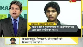 DNA analysis confession made by 20-year-old Lashkar terrorist - ZEENEWS