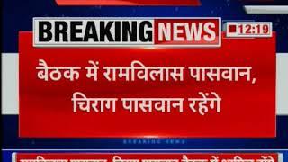 बिहार में सीट शेयरिंग को लेकर बड़ी बैठक - Meeting for seat sharing in Bihar for upcoming 2019 polls - ITVNEWSINDIA