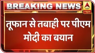 Have ordered to provide help to all: PM Modi on unseasonal rains - ABPNEWSTV