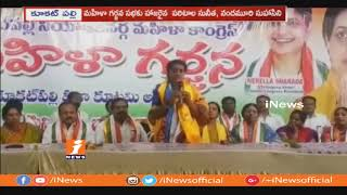 AP Minister Paritala Sunitha Campaign For Nandamuri Suhasini In Kukatpally | Mahila Garjana | iNews - INEWS
