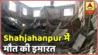 Three killed in Shahjahanpur building collapse - ABPNEWSTV