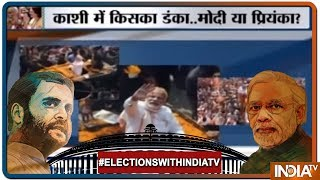 PM Modi का कशी युद्ध ! क्या होगी Priyanka Gandhi की भी एंट्री ? - INDIATV