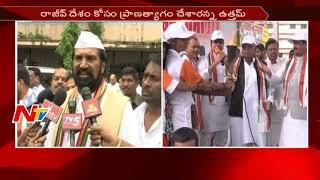 Congress Leaders Conducts Rajiv Gandhi Sadbhavana Yatra in Hyderabad || NTV - NTVTELUGUHD