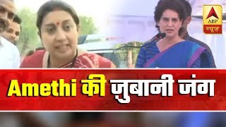 Priyanka slams Smriti for misleading Amethi voters - ABPNEWSTV