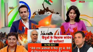 Deshhit: Analysis of Congress' conspiracy against Hindus - ZEENEWS