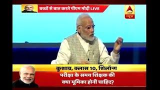 Pariksha Par Charcha: PM Modi answers on how teacher should bond with student during exams - ABPNEWSTV
