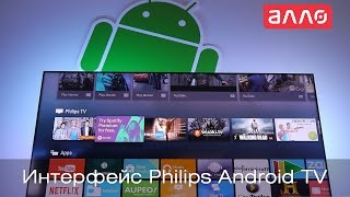 Интерфейс Philips Android TV