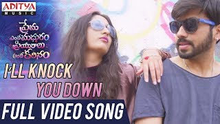I'll Knock You Down Full Video Song | Prema Entha Madhuram Priyuralu Antha Katinam Songs - ADITYAMUSIC