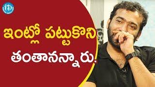 గిటార్  పట్టుకొని షోస్ అంటే ఇంట్లో పట్టుకొని తంతానన్నారు - Sri Charan || Talking Movies With iDream - IDREAMMOVIES