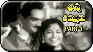 Anna Tammudu Telugu Movie   Part 1/12   NTR   S Janaki   C S Rao - MANGOVIDEOS