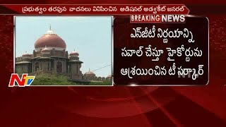 Palamuru - Rangareddy lift Irrigation Project Inquiry in High Court || NTV - NTVTELUGUHD