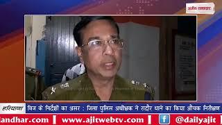 video : विज के निर्देशों का असर : जिला पुलिस अधीक्षक ने रादौर थाने का किया औचक निरीक्षण