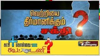 Katchi Kolgai Koottani 04-11-2015 – Puthiya Thalaimurai TV Show