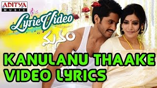 Kanulanu Thaake Video Song With Lyrics II Manam Songs II  Akkineni Nagarjuna, Samantha - ADITYAMUSIC