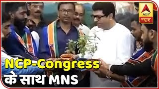 Will Raj Thackeray's MNS join hands with NCP? - ABPNEWSTV