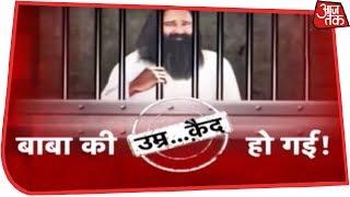 अब पूरी जिंदगी सलाखों के पीछे गुजारेगा राम रहीम | वारदात - AAJTAKTV