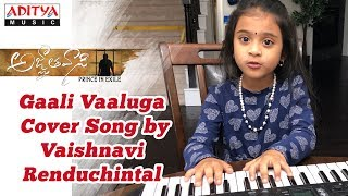 Gaali Vaaluga Cover Song by Vaishnavi Renduchintal | Agnyaathavaasi Songs - ADITYAMUSIC