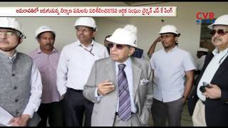 15th Finance Commission Chairman NK Singh Visit Amaravathi | CVR News - CVRNEWSOFFICIAL