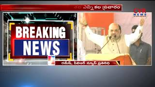 Amit Shah - UP CM Yogi Adityanath BJP Election Campaign in Telangana | BJP Schedule Today | CVR NEWS - CVRNEWSOFFICIAL