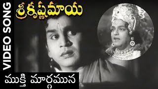 Sri Krishna Maya Telugu Movie Song | Mukthi Margamuna | ANR | Jamuna | Telugu Old Songs - RAJSHRITELUGU