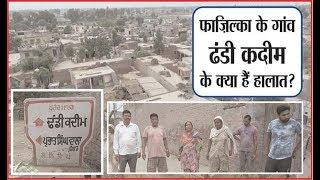 फाज़िल्का के गांव ढंडी कदीम के क्या हैं हालात?