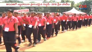 Nidjam-2018 Sports CompetItions At Tarakarama Stadium | Tirupati | CVR News - CVRNEWSOFFICIAL