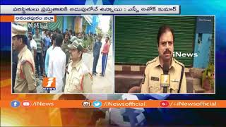 10 Held In Prabodhananda Swami Activists Clash With Chinnapolamada Villagers | SP Ashok | iNews - INEWS