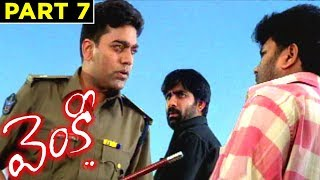 Venky Full Movie Part 07 | Ravi Teja | Sneha | Srinu Vaitla | Devi Sri Prasad - RAJSHRITELUGU
