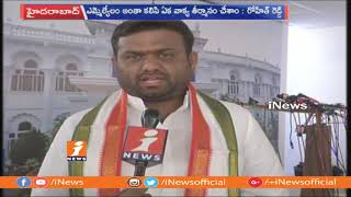 Rahul Gandhi Decision Final in CLP Leader Election | Congress MLA Pilot Rohith Reddy | INews - INEWS