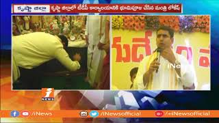 Minister Nara Lokesh Lays Foundation Stone For Krishna District TDP office | iNews - INEWS