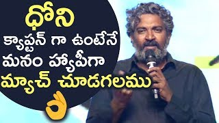 SS Rajamouli Superb Words About MS Dhoni | Goosebumps Speech | Unseen | TFPC - TFPC