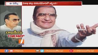 Special Story   Congress Leader Dronamraju Satyanarayana 86th Birth Anniversary   iNews - INEWS